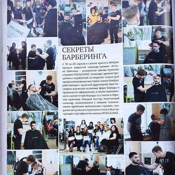 hooliganz huliganos антон шмелев обучение парикмахеров новосибирск