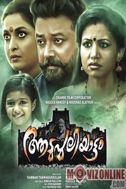 Aadupuliyattam - Now Playing In Theaters