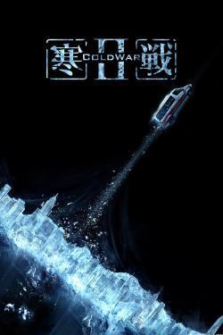 寒战2 - Movies In Theaters
