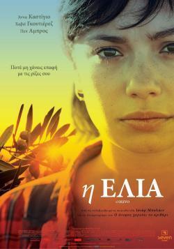 El olivo - Vision Filme