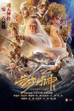 Fēng Shén Bǎng - Movies In Theaters