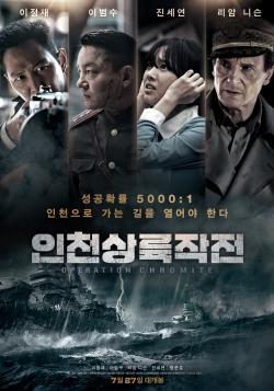 Operation Chromite - Movies In Theaters