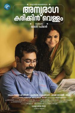 Anuraga Karikkin Vellam - Movies In Theaters