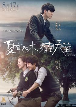 Sweet Sixteen (Xia You Qiao Mu) - Movies In Theaters