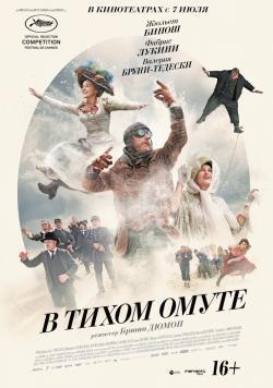 Ma Loute - Film in Teatri