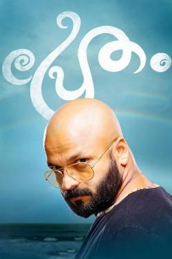 Pretham - Now Playing In Theaters