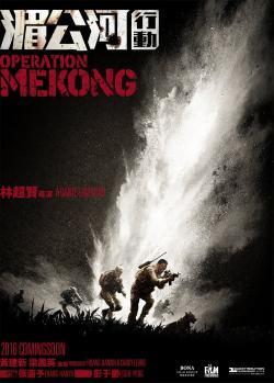 Operation Mekong - Movies In Theaters