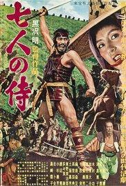 七人の侍 - drama