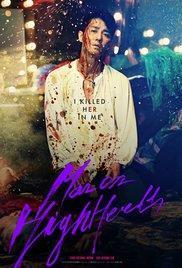 Hai-hil (2014) - A l'affiche