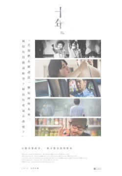 十年 - Vision Filme