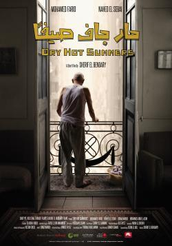 Har gaf sayfan - Vision Filme