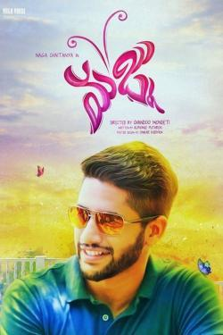 Premam - Movies In Theaters
