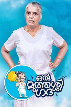 Oru Muthassi Gadha - Now Playing In Theaters