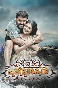 പുലിമുരുഗന് - Movies In Theaters