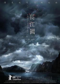 Chang Jiang Tu - Movies In Theaters