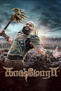 Kaashmora - Now Playing In Theaters