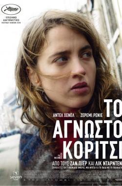 La ragazza senza nome - Film in Teatri