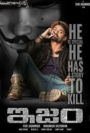 Ism (2016) - Movies In Theaters