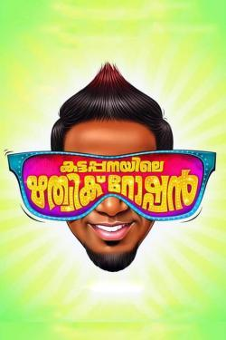 Kattappanayile Rithwik Roshan - Now Playing In Theaters