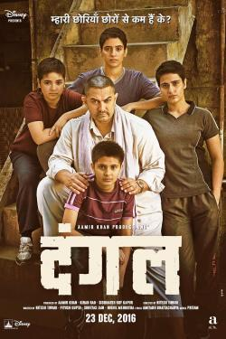 Dangal - Movies In Theaters