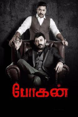 போகன் - Movies In Theaters
