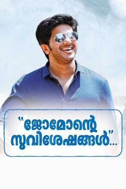 Jomonte Suvisheshangal - Now Playing In Theaters