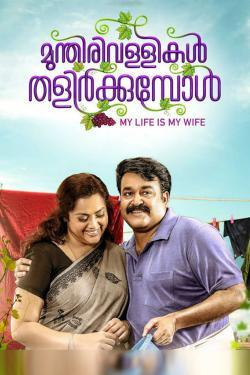 Munthirivallikal Thalirkkumbol - Now Playing In Theaters