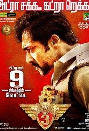 S3 (2017) - Movies In Theaters