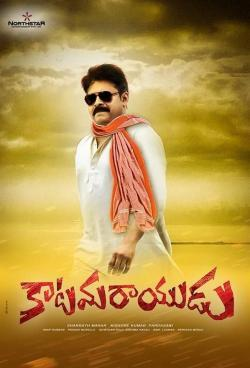 Katamarayudu - Movies In Theaters