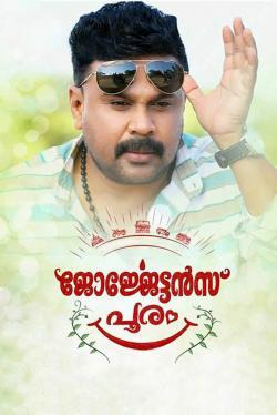 Georgettan's Pooram - Now Playing In Theaters