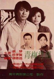 Qīng méi zhú mǎ - A l'affiche