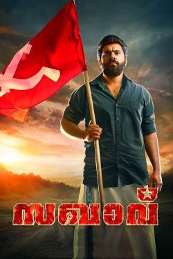 Sakhavu - Now Playing In Theaters