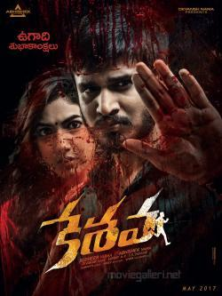 Keshava - Movies In Theaters