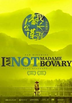 I Am Not Madame Bovary - Now Playing In Theaters