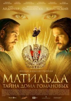 Matilda - Vision Filme