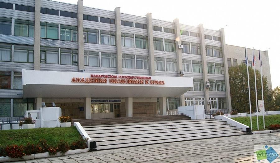 Хабаровский государственный университет экономики и права г.хабаровск