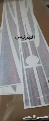 خطوط جيب شاص ربع 2006 البريمي بضمان الجودة