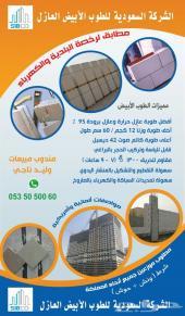 العزل الحراري  للمباني الطوب الابيض