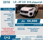 كيا سبورتاج 2x4  2.0 LX - AT  الشكل الجديد موديل 2016 الأن ب(66.000) ريال Alfalahcars.sa