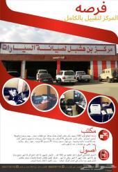 مركز لصيانة السيارات فخم وراقي عمالة فلبين