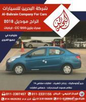 متسوبيشي أتراج 2018- البحرين للسيارات. 27800