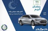 عرض ماليبو LS 2019 استاندر 71500بطاقه جمركي