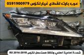 طقم شمعات امامية لكزس RX 2016-2018