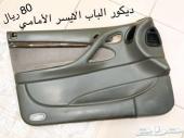 قطع داخلية وخارجية كابريس لومينا ( 2004-2006)