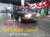 مرسيدس SEL 300 90 للبيع