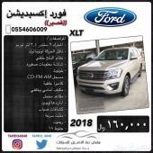فورد اكسبديشن XLT سعودي . جديدة .2018