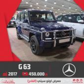مرسيدس G63 AMG ب450.000 الجفالي 2017