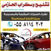 تشليح الحازمي - قطع غيار أوبترا 2005-2011