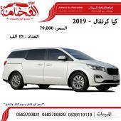 كيا كارنفال موديل 2019 الممشي 15 الف فقط سعود