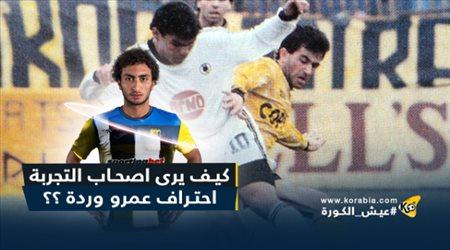 مجدي طلبة يخاطب جماهير باوك من اجل عمرو وردة
